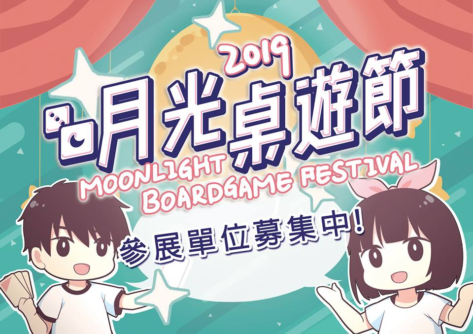 The next big hits: Taiwan's Moonlight Board Game Festival 2019 [News]